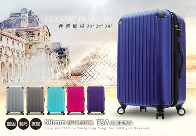Travelhouse 雅典風尚20吋ABS硬殼防刮旅行箱 (3.8折)