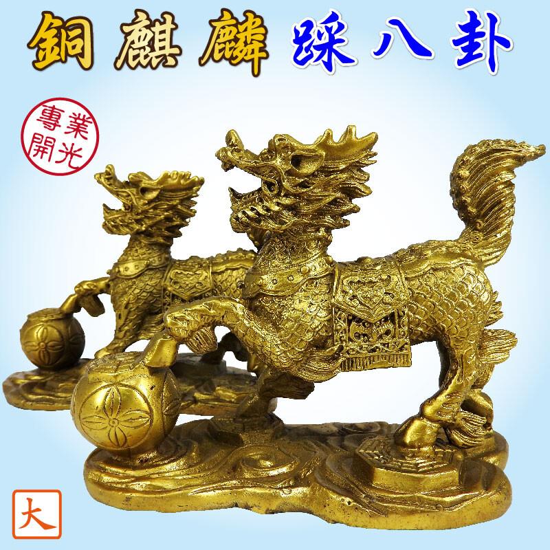 168開運坊麒麟系列-化煞銅製麒麟踩八卦(大)*1對擇日/開光