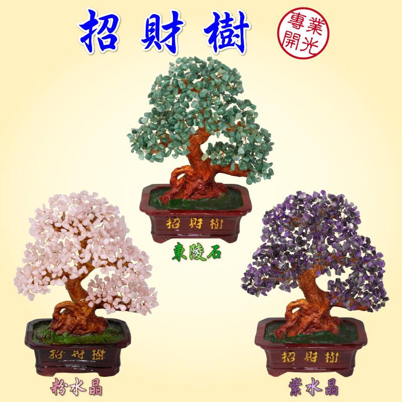 168開運坊招財樹系列招財/財位/天然水晶招財樹 -發財樹(大) 淨化/開光