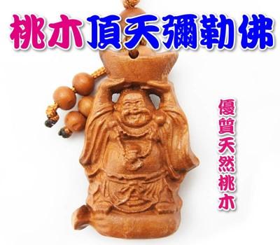 【168開運坊】彌勒佛系列【桃木~頂天彌勒佛~鑰匙圈】含開光/擇日 (6.7折)