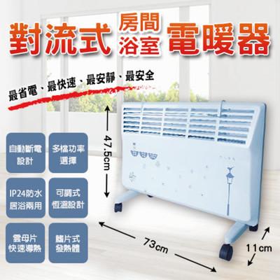 【LAPOLO】對流式防潑水電暖器 LA-967 (5.4折)