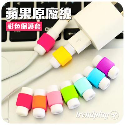 蘋果原廠線 彩色保護套 Apple Lightning iPhone充電線 傳輸線 i線套 顏色隨機 (1.4折)