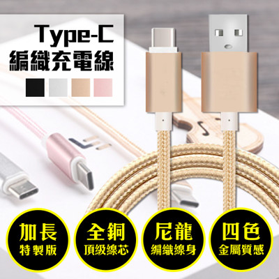 Type-C 極速快充 編織傳輸線 充電線 2.1A大電流 (150cm / 50cm) (2折)