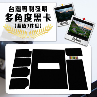 MK馬克 多角度可變換式黑絨質縫卡及黑卡【超值7件組】單眼攝影玩家必備 (3.3折)
