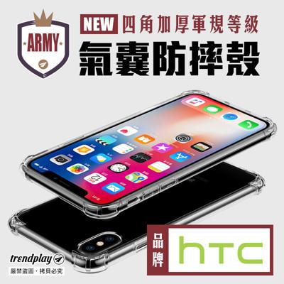 【HTC】四角加厚軍規氣囊防摔殼 氣墊空壓殼 U19e U12+ U11+ U11 U Ultra (3.3折)