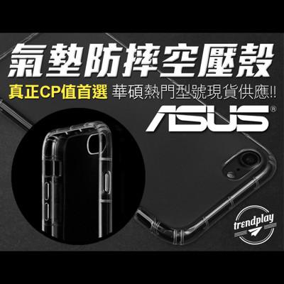 【ASUS】頂級氣墊防摔空壓殼 手機殼 Zenfone5 Zenfone4 Zenfone3 (2.5折)