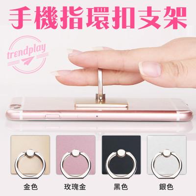 松果最便宜!時尚指環扣手機支架 360度旋轉懶人手機架 (2.5折)
