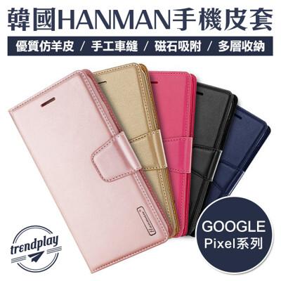 Google Pixel 5 / 4 / 4 XL 頂級手機皮套 HANMAN 韓曼 小羊皮側翻皮套 (6.1折)