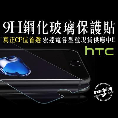 【HTC】9H鋼化玻璃保護貼 U11+ U11 EYEs U Ultra M10 M9 M8 825 (2.5折)