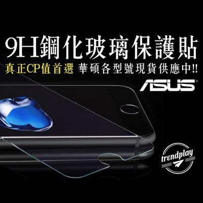 【ASUS】9H鋼化玻璃保護貼 ZenFone7 ZenFone6 5Z ROG Phone 3 (5.1折)