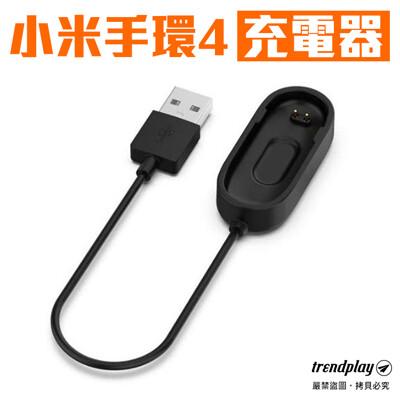 松果最便宜↘ 小米手環4 副廠充電器 充電線 不含小米手環4代主機 螢幕保護貼 支援2.1A快速充電 (5.8折)