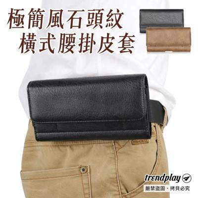 超高CP值!極簡風石頭紋橫式腰掛皮套 (黑/棕) 橫式手機包 萬用皮質手機腰包 卡片手機皮革腰掛包