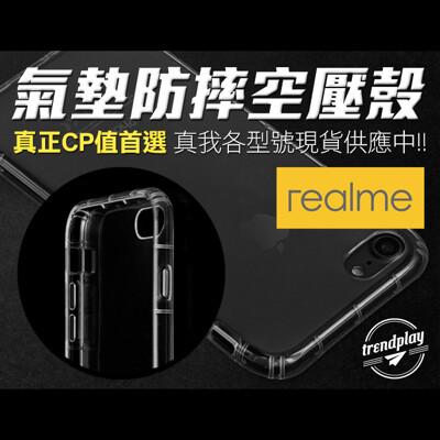 realme7 5g x7 pro x50 x3 氣墊防摔空壓殼 手機殼 保護殼 附掛繩吊飾孔 (3.8折)