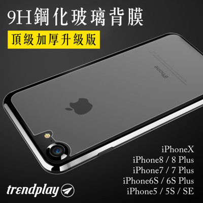【Apple】9H鋼化玻璃背膜 背面保護貼 iPhone SE 11 Xs XR X i8 i7 (2.5折)