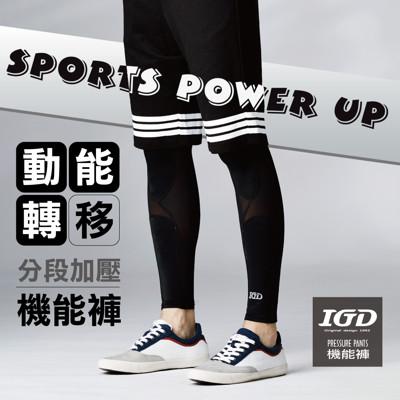【IGD瑪達哈利】動能轉移分段加壓機能褲 運動效率加倍 保護關膝肌群 避免肌肉拉傷 (4.5折)