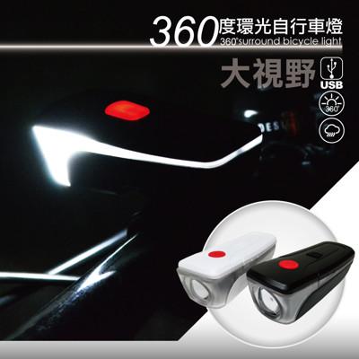 超激光(USB)360度環繞透光三段式LED前車燈 自行車 單車 腳踏車燈 USB車燈 (1.6折)