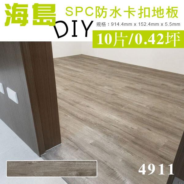 貝力地板 海島 spc石塑防水卡扣地板-4911內華達橡木-10片/0.42坪