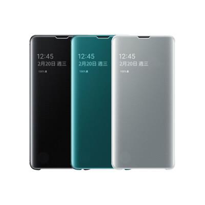 台灣公司貨 Samsung Galaxy S10 原廠全透視感應皮套 側翻皮套 (10折)