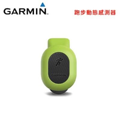 Garmin 原廠跑步動態感測器 RD Pod (10折)