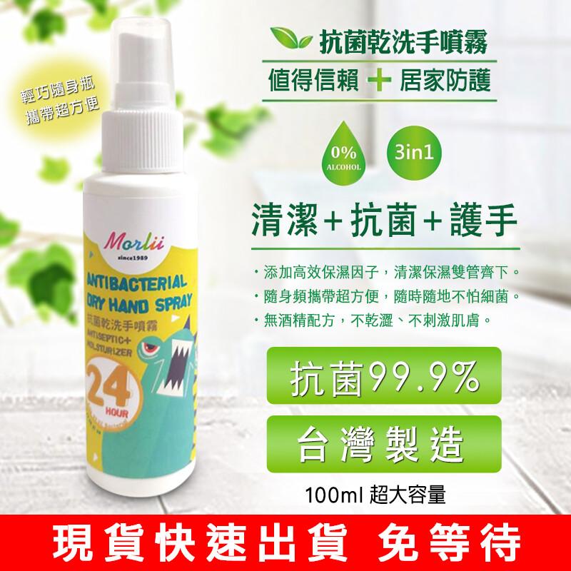 大容量抗菌乾洗手噴霧