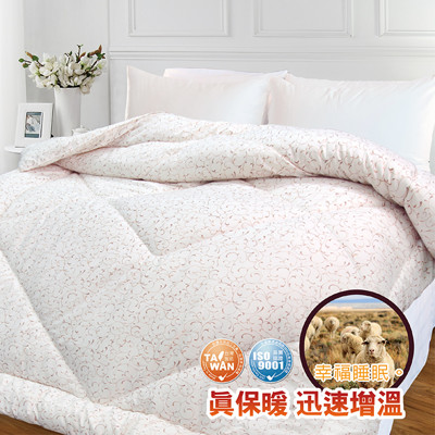 MIT特級保暖純羊毛被雙人180x210cm (3.4折)