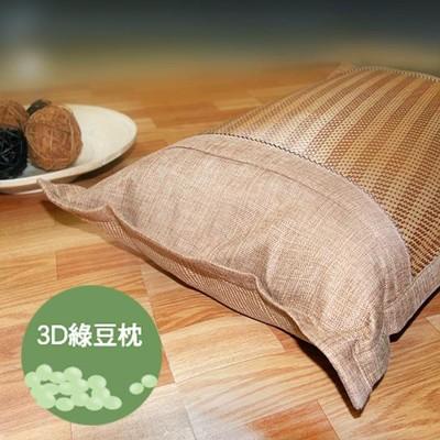 【Victoria】3D透氣綠豆枕 (3.9折)
