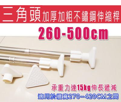 萬用三角頭加厚加粗不鏽鋼伸縮桿 260-500CM 無阻礙 免安裝 窗簾桿門簾桿 (3.9折)