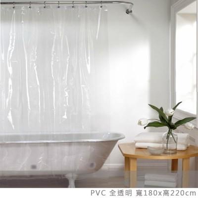 防水浴簾 PVC全透明 寬180x高220 180*220 防護簾附掛勾 可當門簾 隔間簾 窗簾 (5.8折)