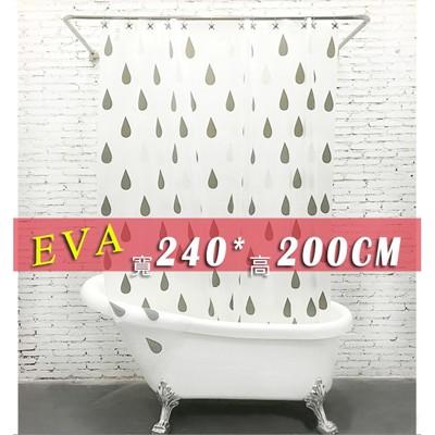 防水浴簾 EVA雨滴 寬240x高200 240*200 附掛勾 可當門簾 隔間簾 窗簾 (3.8折)