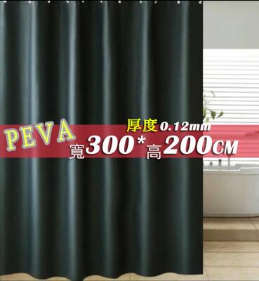 PEVA 特厚全遮光黑色 寬300x高200公分 完全不透 防水浴簾 隔間簾防冷氣外洩門簾 (6.3折)