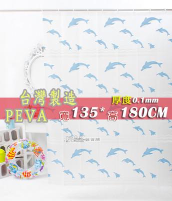 台灣製 PEVA 135*180 防水浴簾、附掛勾˙隔間簾、防止冷氣外洩 、日本訂單 (2.9折)