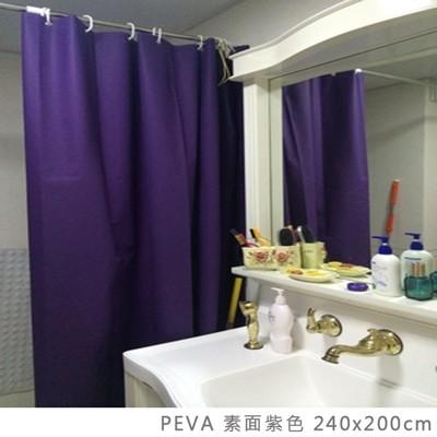 防水浴簾 PEVA紫色 寬240x高200 240*200 附掛勾 可當門簾 隔間簾 窗簾 (5.2折)