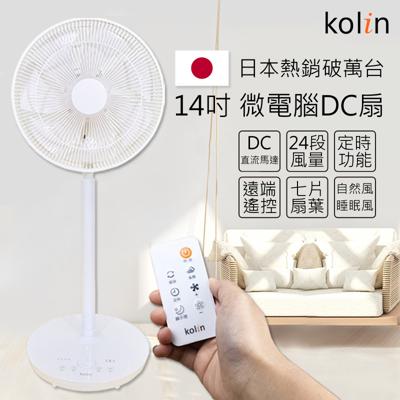 2020日本熱銷歌林遙控DC電風扇 日式設計簡約時尚◆KF-SJ1403DC-A (5.3折)