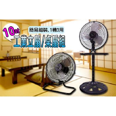 10吋台灣製T3變形循環扇-HY-1013R買一送一 (3.8折)