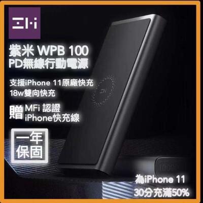 紫米 無線行動電源 18w Pd快充 行動電源 WBP100  無線快充 PD行動電源 無線行動充電 (9.7折)
