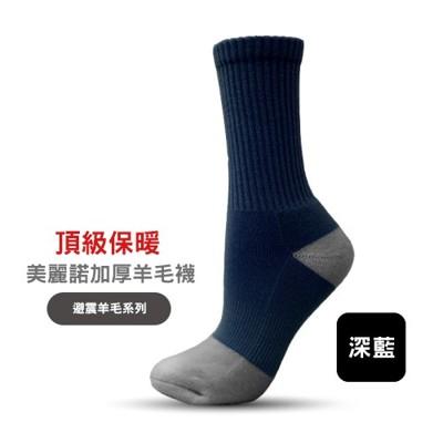 美麗諾加厚羊毛襪 深藍羊毛襪/毛襪/mit/中筒襪/滑雪襪/適登山健行/非smartwool/vs0 (7.4折)
