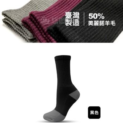 美麗諾加厚羊毛襪 黑羊毛襪/毛襪/mit/中筒襪/滑雪襪/適登山健行/非smartwool/vs02 (7.4折)