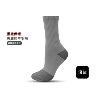 美麗諾加厚羊毛襪 淺灰羊毛襪/毛襪/mit/中筒襪/滑雪襪/適登山健行/非smartwool/vs0 (7.4折)