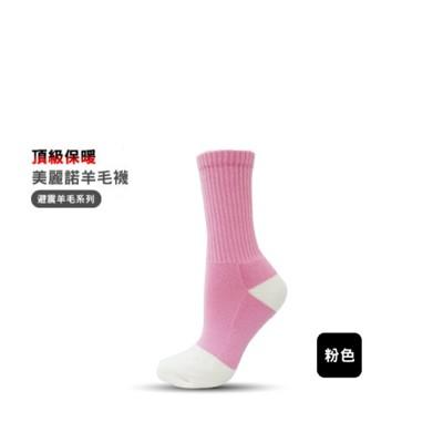 美麗諾加厚羊毛襪 粉色羊毛襪/毛襪/mit/中筒襪/滑雪襪/適登山健行/非smartwool/vs0 (7.4折)