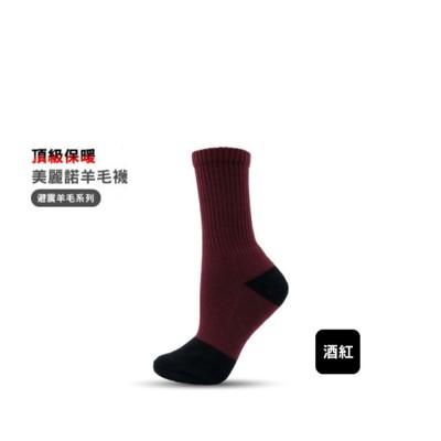 美麗諾加厚羊毛襪 酒紅羊毛襪/毛襪/mit/中筒襪/滑雪襪/適登山健行/非smartwool/vs0 (7.4折)