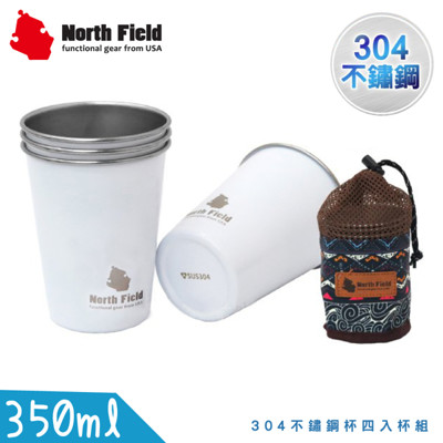 North Field 美國 350ml 304不鏽鋼杯四入杯組《月光白》282/飲料杯/環保杯/登 (5.6折)