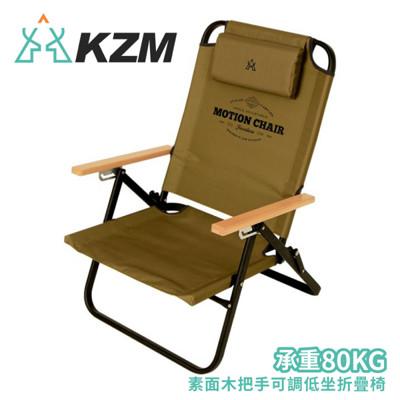 KAZMI 韓國 KZM 素面木把手可調低坐折疊椅《卡其色》K20T1C0012/露營椅/休閒椅 (10折)