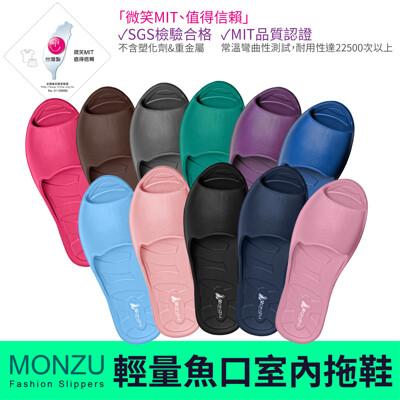 台灣製monzu 立體止滑一體成型輕量魚口室內拖鞋(親子款) (2.8折)