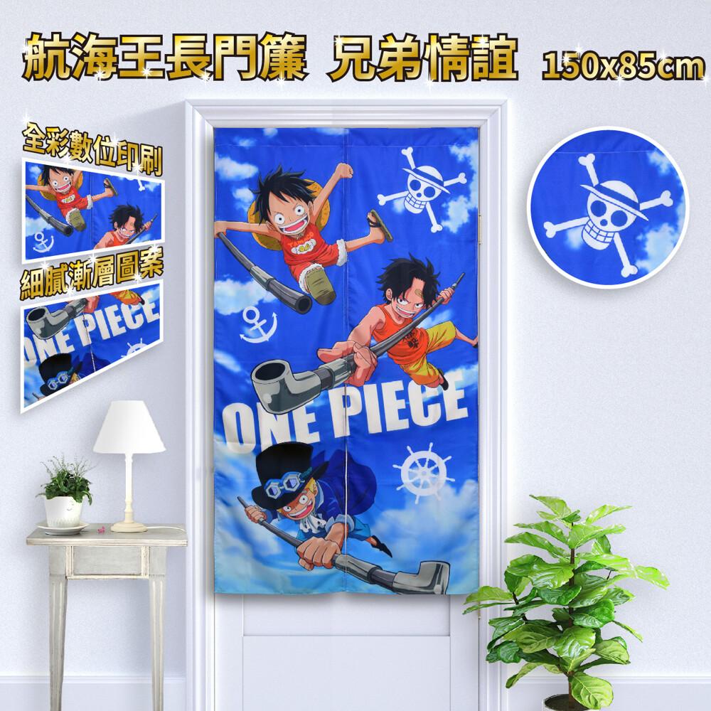 航海王長門簾_兄弟情誼 新品發售 臥室 廚房 客廳 裝飾 遮擋用品