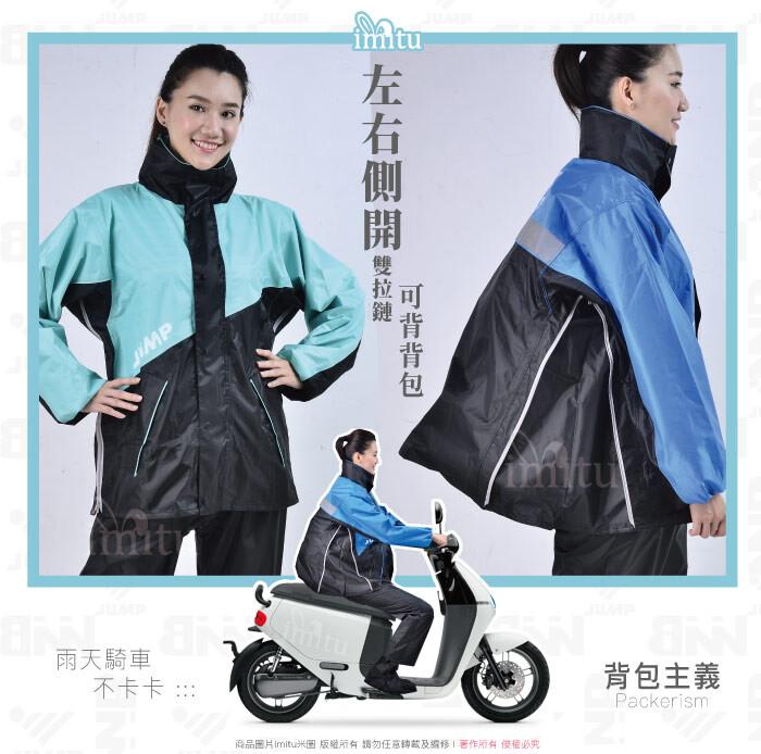 jump 賽德 雙側開背包款套裝二件式風雨衣