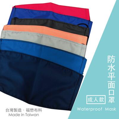 防水平面口罩 台灣製造 嚴選福懋防水布料 (1.7折)