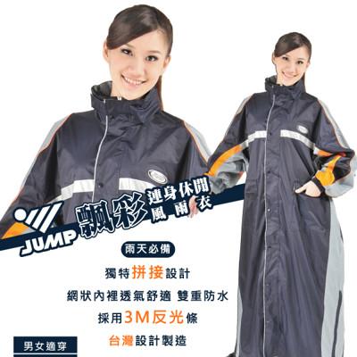 JUMP 飄彩MIT 反光前開連身休閒風雨衣 (加大尺寸) 2XL~5XL (3.6折)