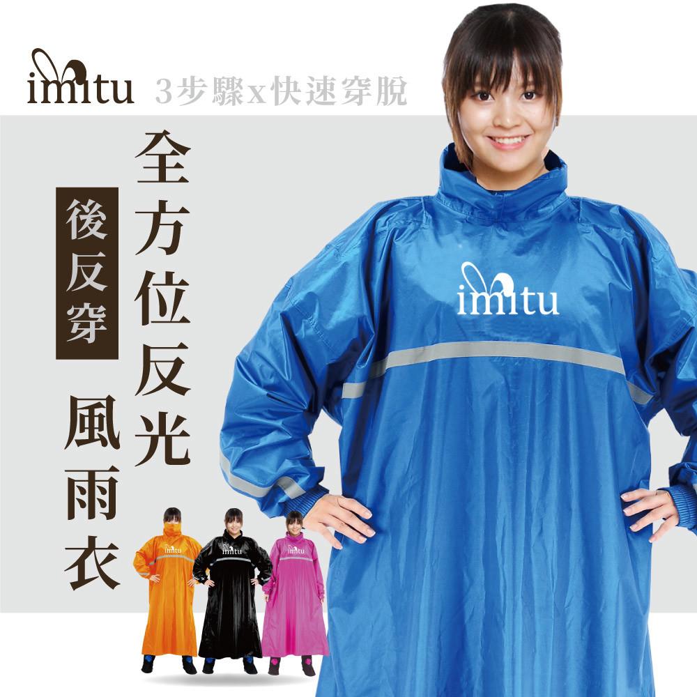 imitu 米圖 反穿機能型 全方位反光 快速穿脫風雨衣