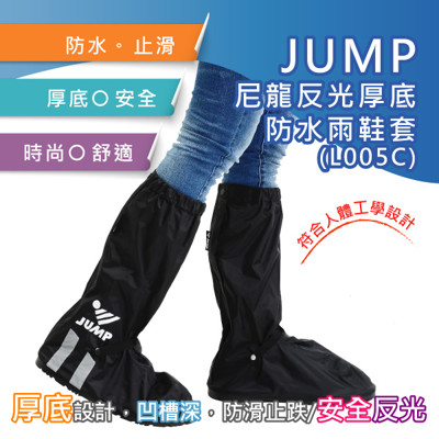 JUMP 厚底尼龍反光安全防水雨鞋套 (3.8折)