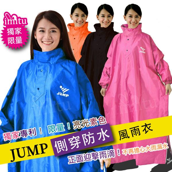 獨家限量防水加倍 jump側穿套頭式亮光素色風雨衣(2xl~4xl) 絕佳防水